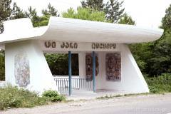 "Former pioneers' camp ""Tsiskari"""